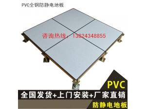 陕西西安防静电地板施工|PVC防静电地板价格|钢地板