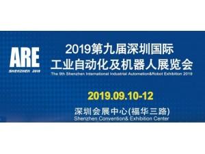 2019第九届深圳工业自动化及机器人展览会