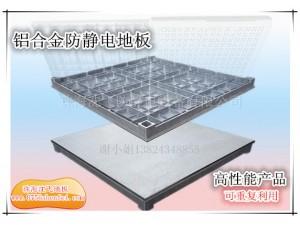 全铝铝合金防静电地板|深圳防静电地板|龙岗防静电地板
