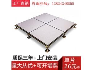 全钢防静电活动地板|惠州防静电地板|汕尾防静电地板