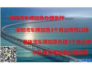 港珠澳大桥为什么要修建在海底中港车牌要怎么申请呢