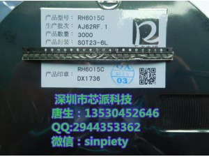 RH6015C超低功耗单键电容式触摸开关IC