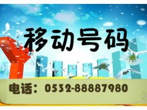 出售青岛移动0532的手机号码 各种号段
