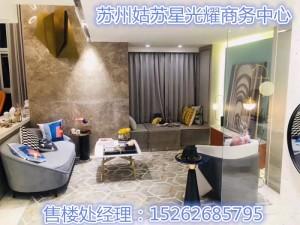 苏州姑苏星光耀商务中心—星光耀商务中心—周边配套怎么样?