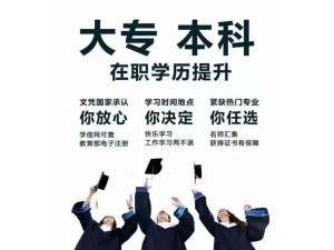 网络教育培训到东莞创业学院 名师授课 轻松拿证