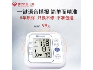 新款全自动智能家用电子血压计