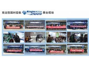 柴油配件2019(18届)北京内燃机展engineChina