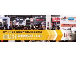 led灯箱显示2019上海广告展