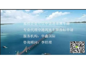 深圳南山区广播电视节目许可证办理条件、延期办理