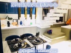 「官」苏州姑苏星光耀商务中心—星光耀商务中心—价值剖析