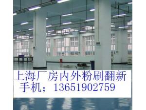 上海松江区办公室翻新 出租房粉刷 旧墙修补翻新 厂房外墙粉刷