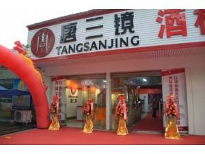 一人开店传统项目大利润唐三镜酿酒技术酒坊设备一山东淄博