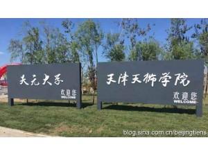 天津天狮学院国际互联网营销春季招生