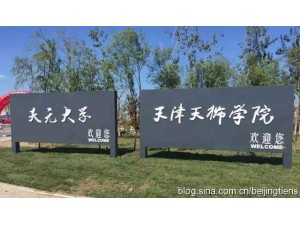 天津天狮奢侈品服务与管理春季招生