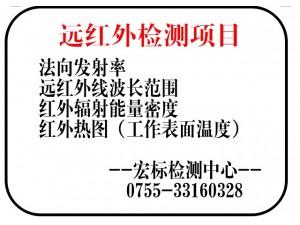 福建远红外功能测试/辐射危害测试/负离子测试