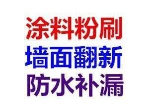 上海闵行区墙面粉刷 刮腻子 旧房修补翻新 内墙刷涂料