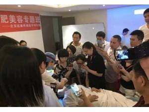 中医诊疗局部雕塑美容减肥、无痕线雕提升术精品班
