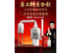 白酒技术家乡纯粮酒口感唐三镜酿酒设备技术一湖北宜昌