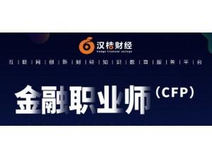 汉桔财经:金融职业师(CFP)课程 受到广大学员高度认可