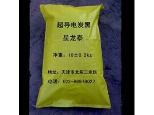 导电涂料专用超导电炭黑 导电油墨专用超导电炭黑