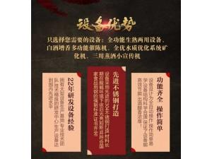 酒坊加盟酿酒技术设备酒厂配方白酒纯粮食一河北邢台