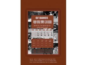 北京石景山爵士舞寒假集训班
