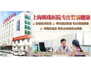 搜狐新闻上海明珠医院肾病科贯穿疗效_三证一救助公益会诊热点