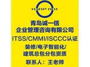 办理ITSS认证CMMI认证ISCCC认证