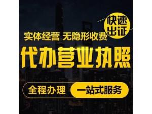 专注汕头【电商/淘宝店/微商/代购】代办执照+地址+税务