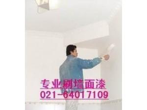 上海旧房墙面粉刷 上海二手房墙面粉刷 上海老房子墙面粉刷