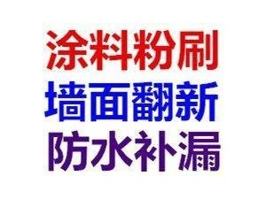 上海墙面粉刷 墙面修补 旧墙面翻新刷涂料 上海房屋翻新