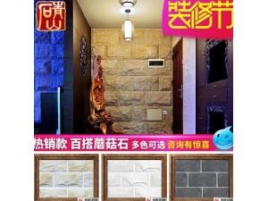 浙江白色灰色蘑菇石别墅文化石外墙砖仿古砖凹凸室外背景墙