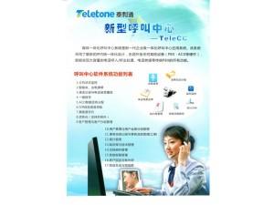 供应济源许昌呼叫中心服务器语音网关呼叫中心系统