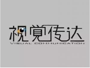 奋飞教育自考本科招生 视觉传达设计专业