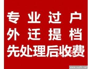 北京车辆外迁提档上外地牌 新车上牌手续流程详解 办理居住卡
