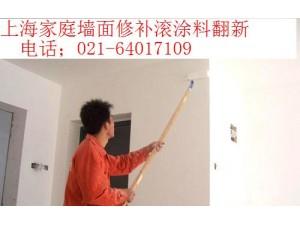 青浦区墙面修补维修 粉刷墙面 刮大白 旧房翻新