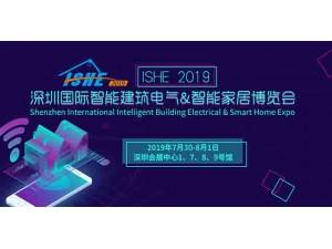 ISHE 2019 深圳国际智能建筑电气&智能家居博览会