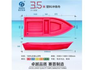 重庆3.5米塑料船渔船价格 优质捕鱼养殖场小船厂家