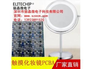 触摸调光电路板,LED触摸化妆镜线路板,浴室镜控制板