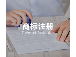 商标注册申请,全国收单!