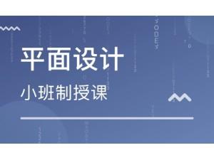 平面设计图片处理宿迁启元平面设计培训学校