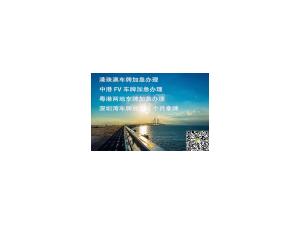 大陆公司申请港珠澳大桥FV车牌要多少钱和时间,禁区纸办理流程