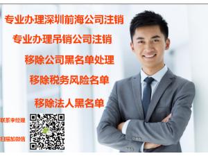 深圳公司异常后如何办理注销,商业保理公司注销办理流程