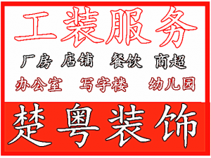 楚粤承接厂房家庭写字楼店面装修25523568