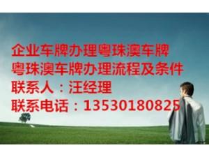 深圳湾车牌 指标转让时间及费用