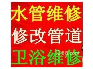 上海联洋水管安装 维修水管 漏水管维修 防水防漏