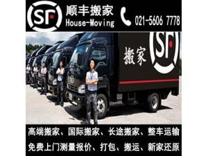 上海顺丰物流公司