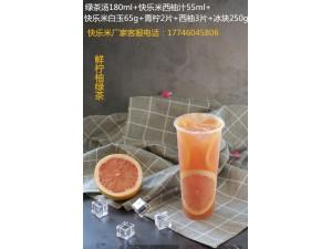 厦门快乐米西柚汁