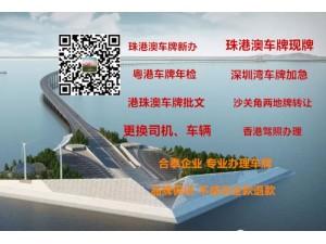 香港居民办粤Z车牌进入大陆车牌需要达到条件
