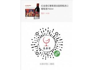法国原瓶进口葡萄酒批发东莞惠鑫荣酒业